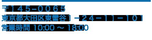〒145-0065 東京都大田区東雪谷1-24-11-101 営業時間10:00~18:00