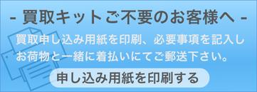 """=""""買取キットご不要なお客様へ"""