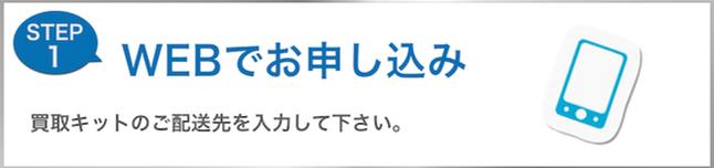 WEBでお申し込み 買取キットのご配送先を入力してください。