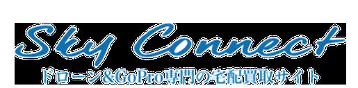 ドローン&GoPro専門の宅配買取サイト