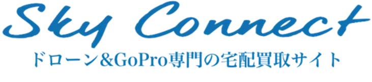スカイコネクト ドローン&GoPro専門の宅配買取サイト 送料・査定手数料無料!商品を箱に詰めて送るだけ!